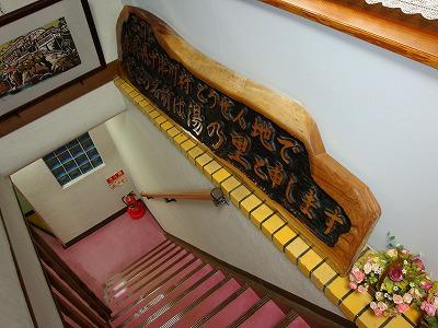 お風呂への階段.jpg